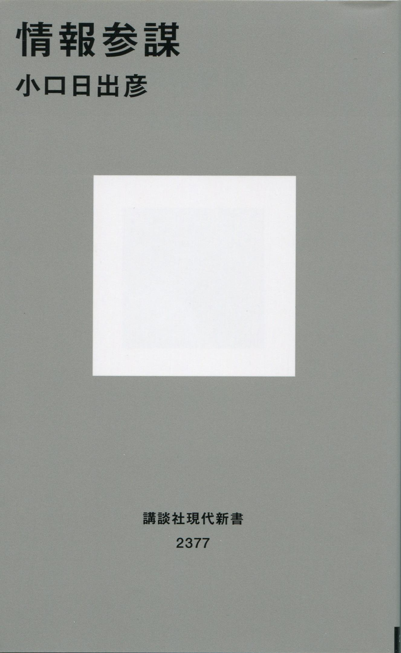情報参謀のコピー.jpg