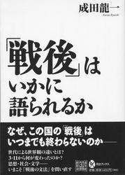 「戦後」はいかに語られるかmono.JPG