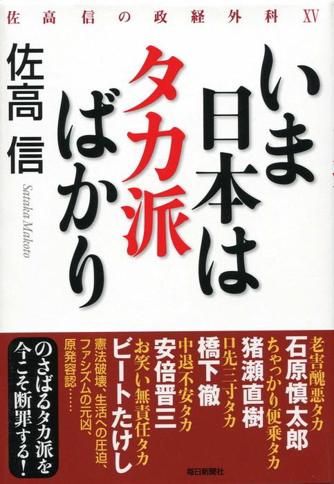 タカ派ばかり_001.JPG