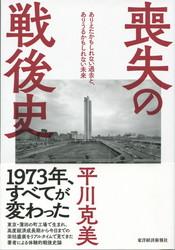 喪失の戦後史.jpg