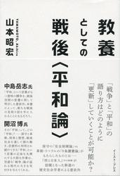 戦後〈平和論〉.jpg