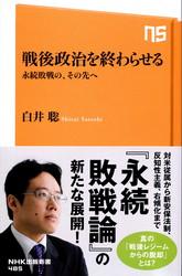 戦後政治を終わらせる.jpg