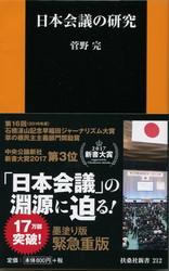 日本会議の研究.jpg
