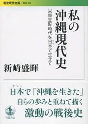 私の沖縄現代史.jpg