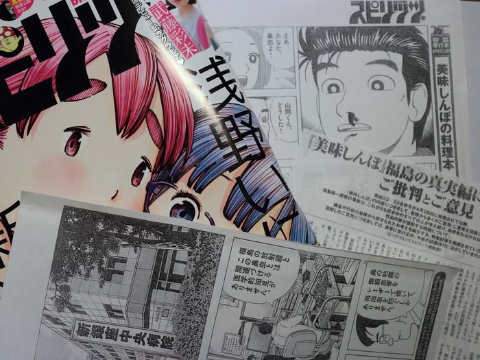 美味しんぼのコピー.jpg