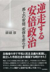 逆走する安倍政治.jpg