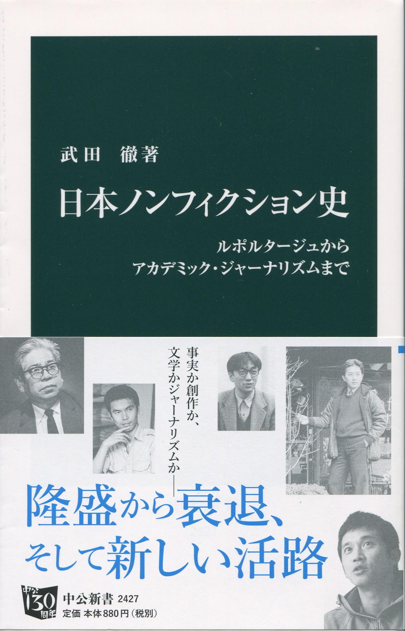 日本ノンフィクション史.jpg