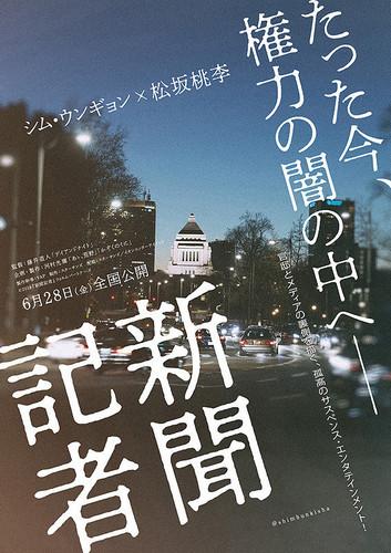 新聞記者.jpg