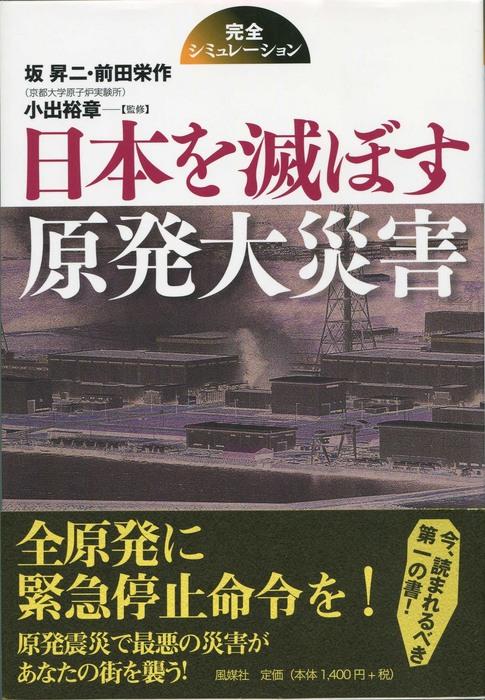 日本を滅ぼす原発大災害_001のコピー.jpg